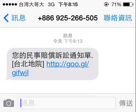 小心5大 Android 手機病毒,台灣受駭名列亞洲第八