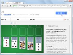 打開 Google 瀏覽器也能玩接龍