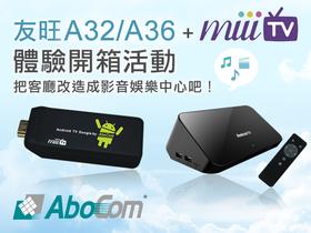 【得獎名單公佈!】AboCom 友旺 A32/A36 Android 四核心智慧電視盒+miiiTV HD 高畫質雲端電視棒