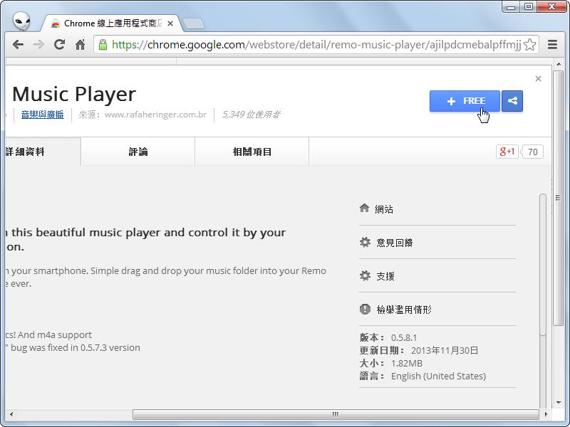 直接把 Chrome 瀏覽器變成音樂播放器,還可以用手機遠端遙控