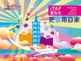 下載【愛台北】,分享「愛台北  市政雲服務」活動文章,填寫問卷即抽獎!