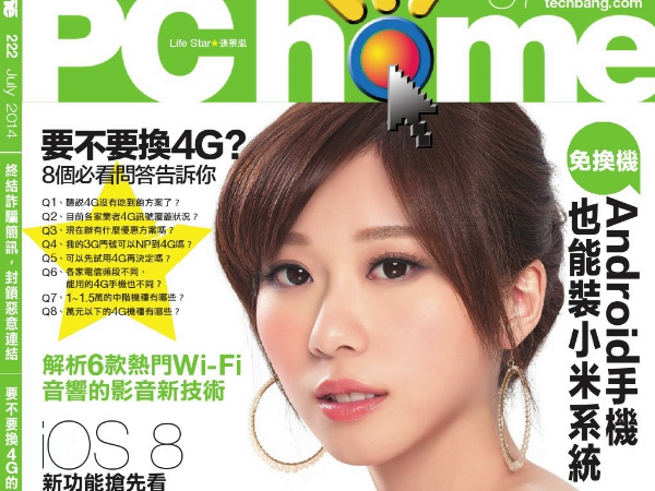 PC home 222期:7月1日出刊、手機安心用,終結簡訊詐騙!