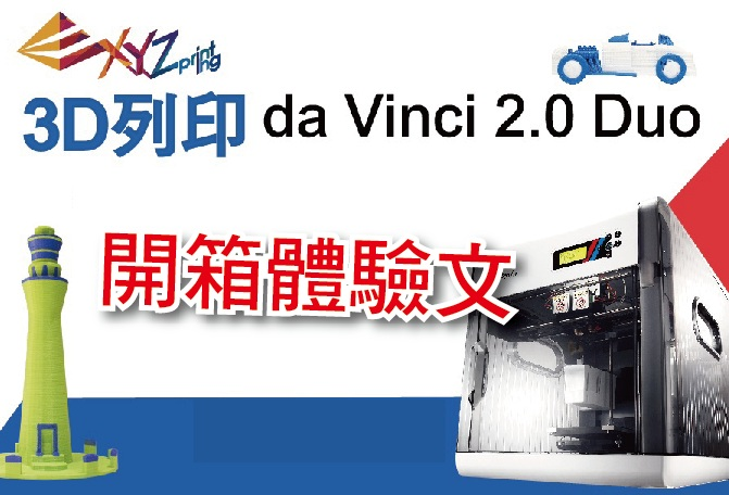 「3D 列印新進化!XYZprinting 雙色雙噴頭 3D 印表機」展場直擊文章分享!