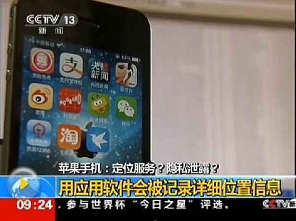 中國央視指控蘋果記錄使用者的各項地理位置,蘋果否認稱地圖定位不會被追蹤