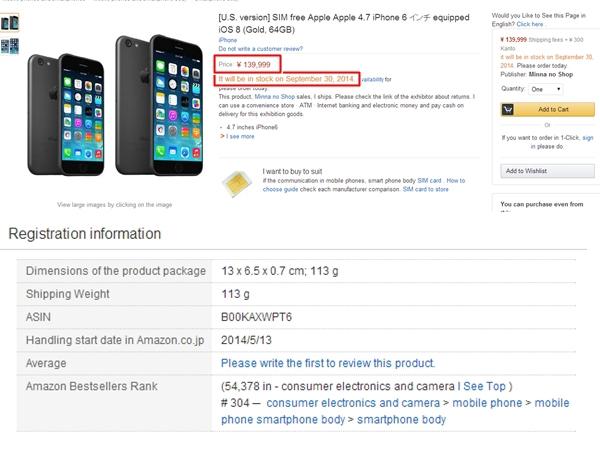 Amazon 又洩露 iPhone 6 消息!9月底開賣,64GB 版本台幣4萬1 | T客邦