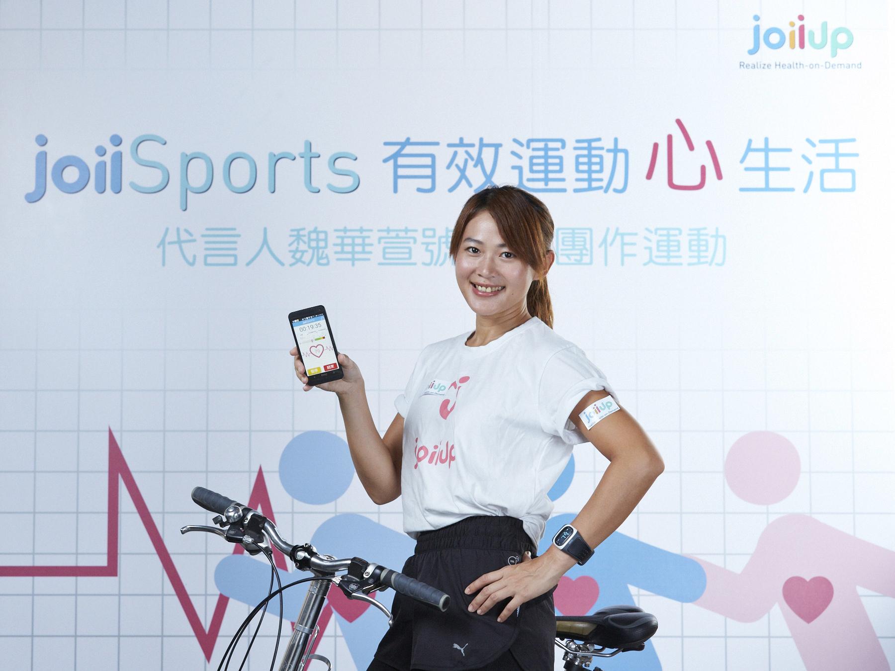 "JoiiUp運動雲 啟動運動""心""風潮,JoiiSports運動管理APP 打造有效、安全、社群娛樂運動島"