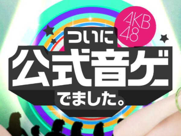 日本最強偶像女子團體跨足音樂遊戲《AKB48官方音樂遊戲》