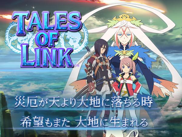 創造屬於自己的時空幻境戰隊吧!《Tales of Link 》