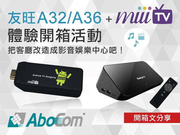 「AboCom 友旺 A32/A36 Android 四核心智慧電視盒+miiiTV HD 高畫質雲端電視棒」活動文章發表!