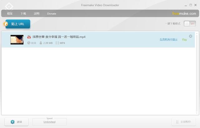 Freemake Video Downloader  網路影片下載、轉檔一次搞定!