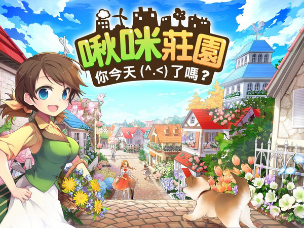 啾咪莊園 EveryTown:超可愛農場經營遊戲!細心照料你的專屬農地