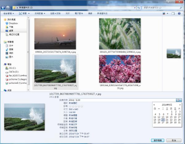 如何隱藏照片 EXIF 顯示的拍攝時間?