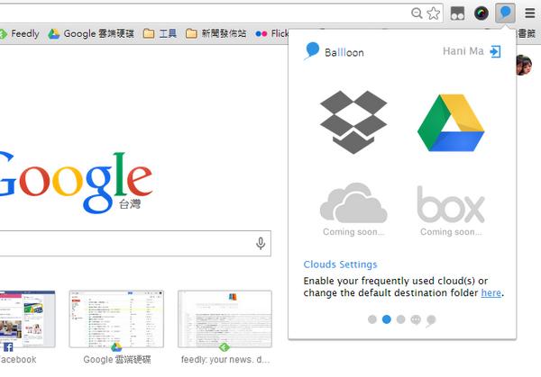 利用Chrome外掛Ballloon,將檔案直接儲存到雲端空間