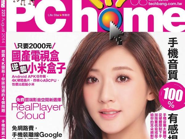 PC home 223期:8月1日出刊、給我好聲音!手機音效提升術
