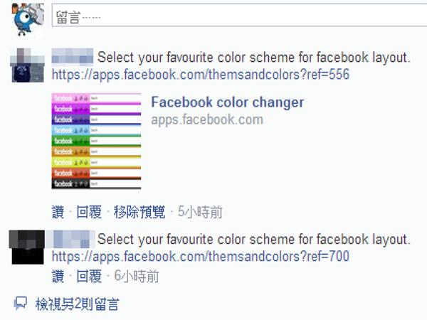 Facebook Color Change臉書病毒蔓延,你也中招了嗎?