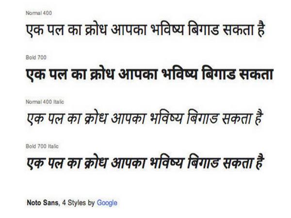 Google能用NOTO字體一統天下嗎?