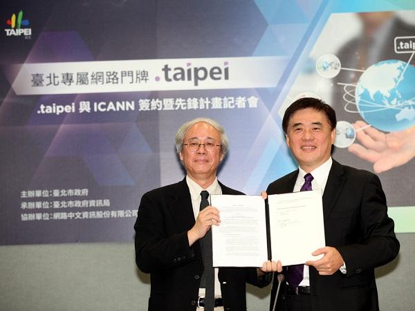 「.taipei」完成簽約,11 月開放企業加入台北網路門牌