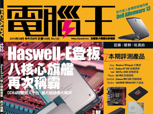 PCADV 122期、9月1日出刊:Intel Haswell-E正式推出、最強遊戲平板NVIDIA Shield Tablet