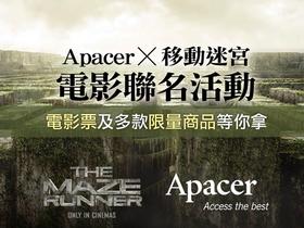 【得獎名單公佈】Apacer x 移動迷宮電影聯名活動,特映會電影票及多款限量聯名商品等你拿