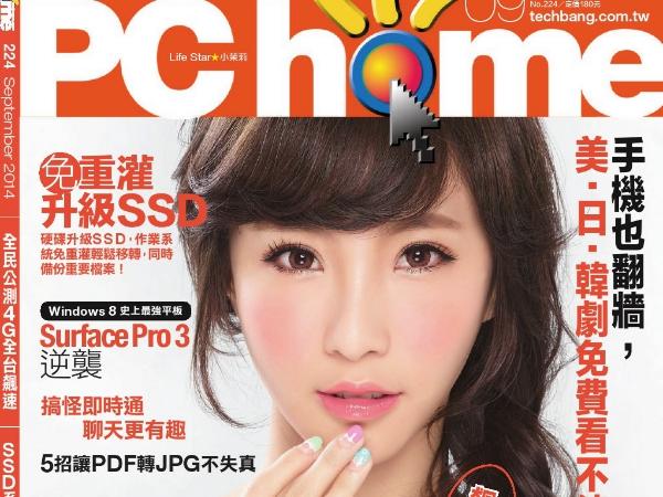 PC home 224期:9月1日出刊、4G開外掛!行動分享100MB的高速網路