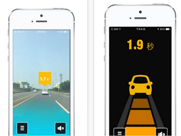 用手機APP防止汽車追撞,「護駕」可計算與前車的安全距離