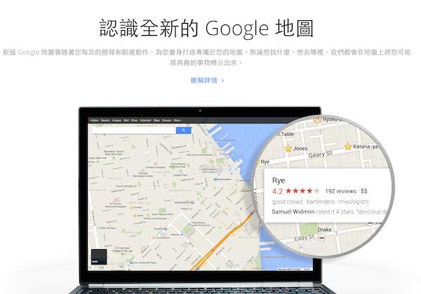 Google Maps 功能升級,現在你可以自己編地圖、進入店家內看實景影像