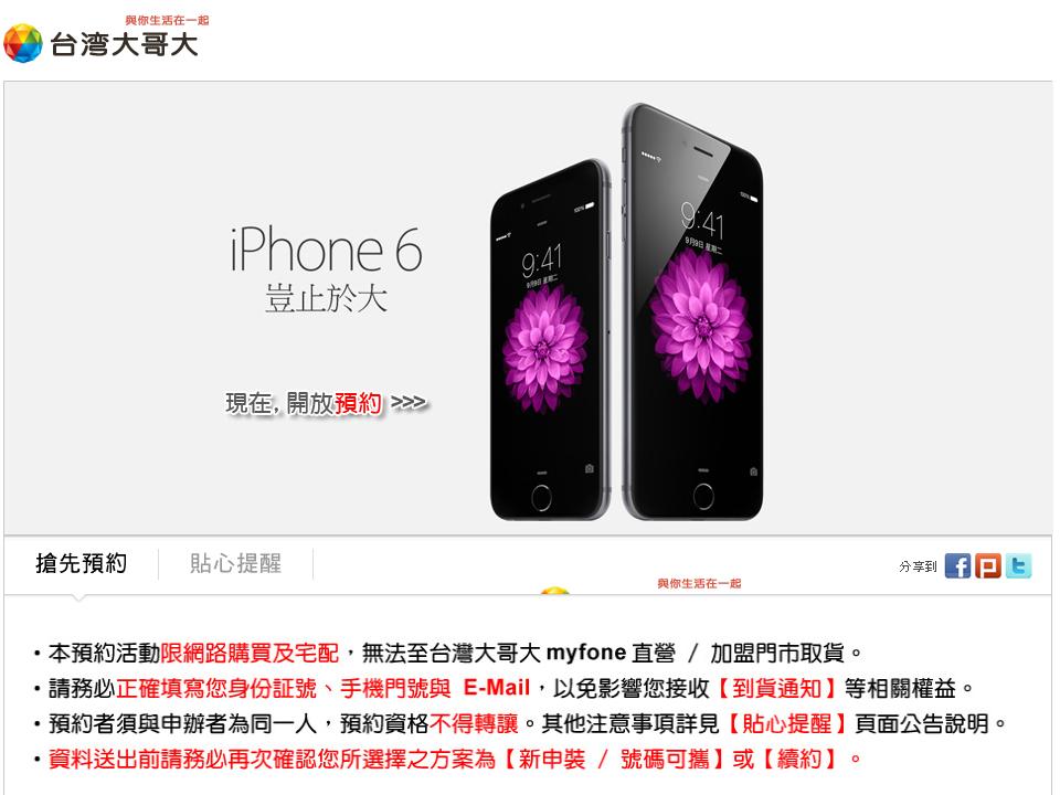 等不及 9/26?台哥大、中華電 預約 iPhone 6 先起跑,最快今天可馬上預約