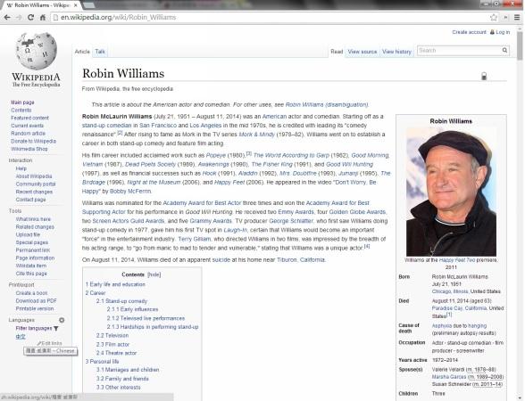 使用維基百科語言過濾器,讓中文排序站前面