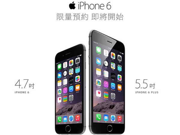 今早十點, 中華電信 預約 iPhone6 開搶懶人包