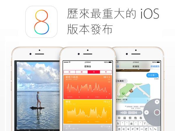 iOS 8 功能速覽,進化的訊息回覆、健康管理、縮時攝影