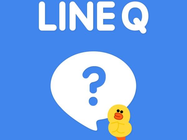 LINE 推行動即時問答 LINE Q ,不擔心問答歪掉變成 姿勢佳 嗎?