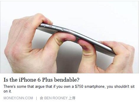 彎彎的卡好,8 大品牌聯手挖苦 iPhone 6 彎曲事件