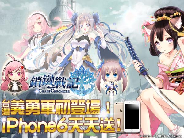《鎖鏈戰記》首波台灣義勇軍出發!SSR「嗜血妖刀秋村」登場,iPhone 6 天天免費送!