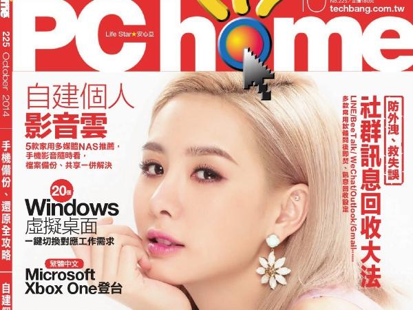 PC home 225期:10月1日出刊、iPhone與Android手機備份還原術