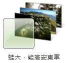 完全看懂 Windows 7 本地包