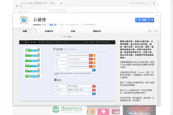 用Chrome外掛修改滑鼠右鍵搜尋功能,300多種功能任你加