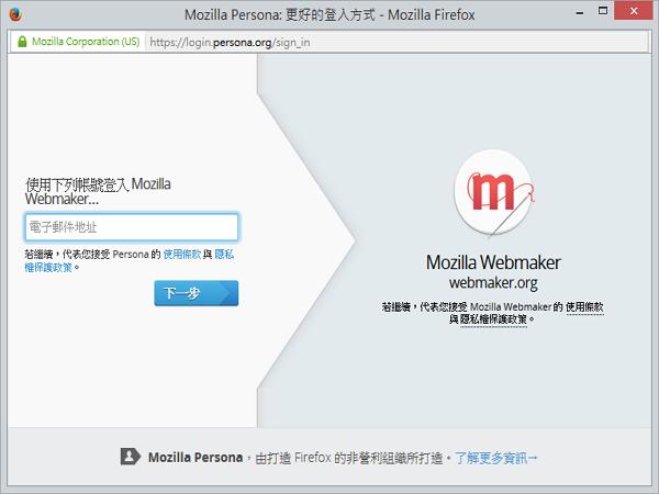 密碼太多記不住?試試Webmaker的無密碼登陸系統