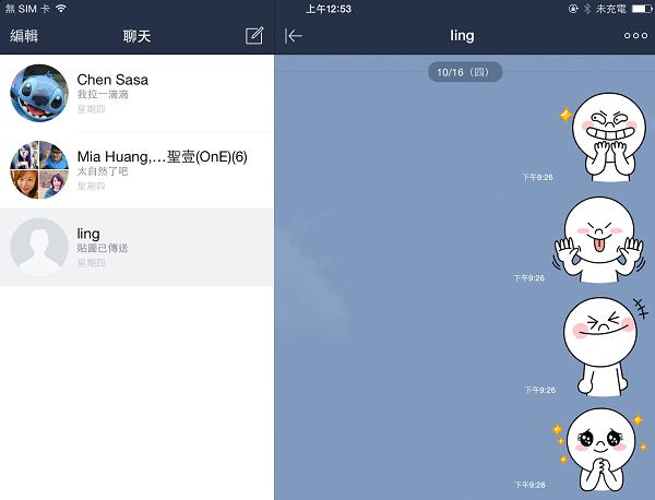LINE for iPad 版本,讓 iPhone 及 iPad 同時登入不打架