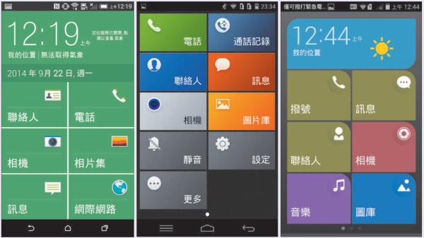 ASUS/ InFocus/HTC/華為/LG 五大手機 內建簡易模式介面比一比,長輩也能輕鬆玩