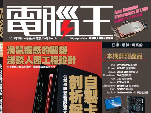 PCADV 124期、11月1日出刊:GeForce GTX 980顯卡決戰