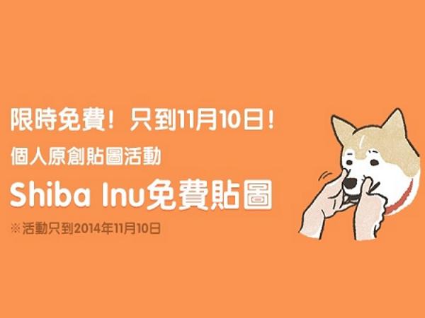 LINE 個人原創貼圖連四周  人氣作品免費下載:第二週送 日本柴犬貼圖
