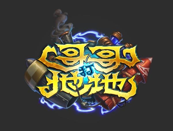 【BZCON14】《爐石戰記®:魔獸英雄傳™》資料片《哥哥打地地™》遊戲概要說明