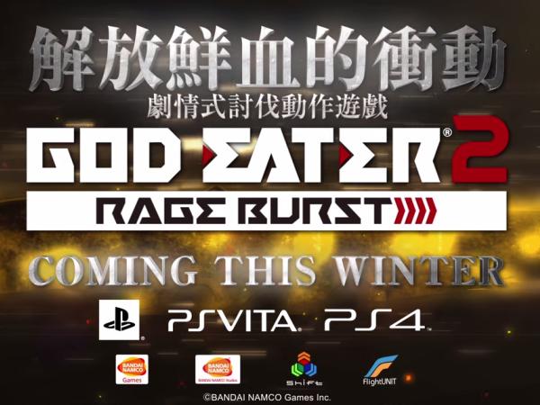 劇情式討伐共鬥動作遊戲《噬神者2 狂怒解放》繁體中文版將於2015年02月26日發售!