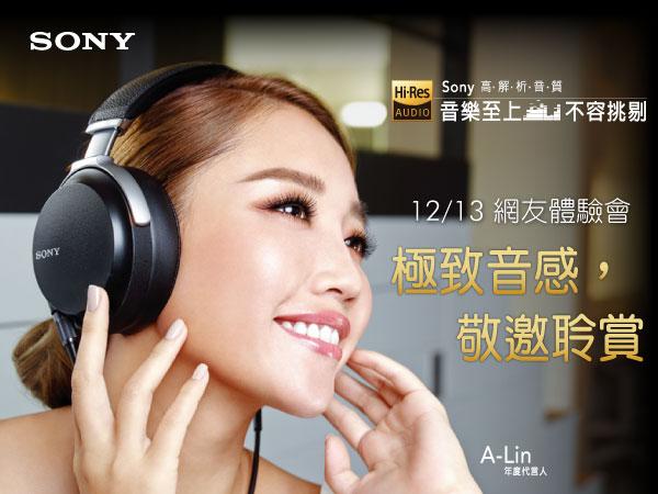 【得獎名單公布】感受 Sony 高解析音質的極致音感!