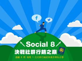 Social 8 決戰社群行銷之顛,留言送你課程門票!T客邦帶你去拜師學藝