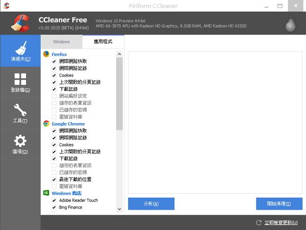 CCleaner 5.0 新版搶先看,介面換Windows 10風格