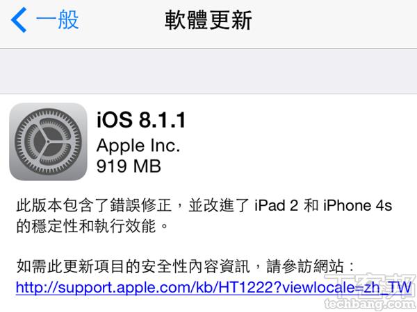 iPhone 4S更新iOS 8.1.1,效能與iOS 7.1.2、 iOS 8.1比一比