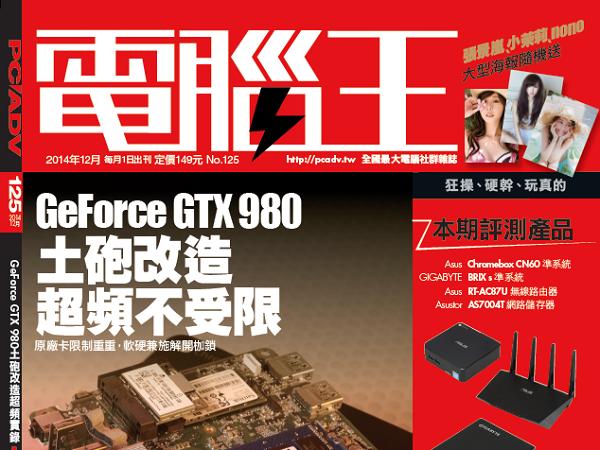 PCADV 125期、12月1日出刊:GeForce GTX 980土砲改造超頻實錄