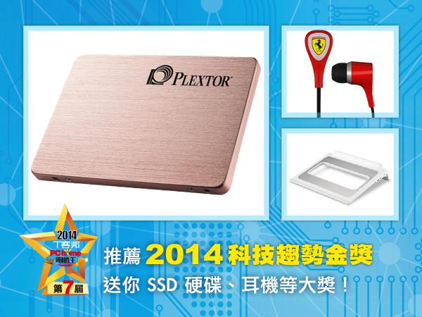 【得獎公佈】把你的最愛送進決賽圈!推薦 2014 科技金獎產品,送你 SSD 硬碟、耳機、筆電散熱器等大獎!