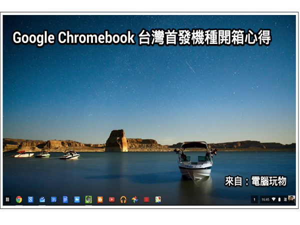Acer Chromebook 台灣開箱 Google Chrome OS 心得